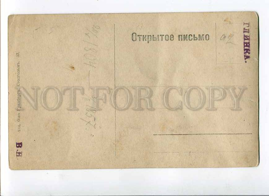 3017622-GLINKA-Famous-Russian-COMPOSER-Vintage-postcard