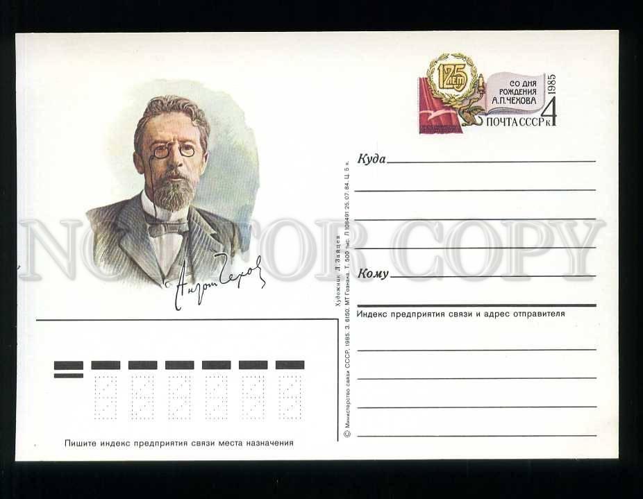 writer chekhov