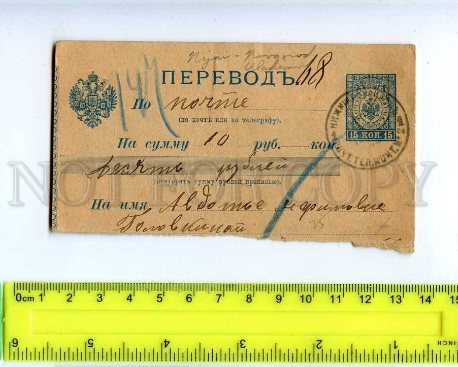 Russia  Year Used Money Order Form Receipt  Ebay